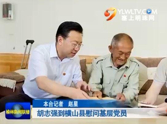 胡志强到横山县慰问基层党员