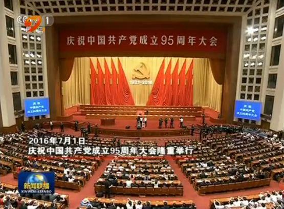 庆祝中国共产党成立95周年 光辉历程 全面深化改革