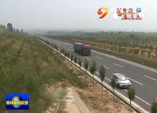 横山县:构筑交通运输路网促进县域经济发展