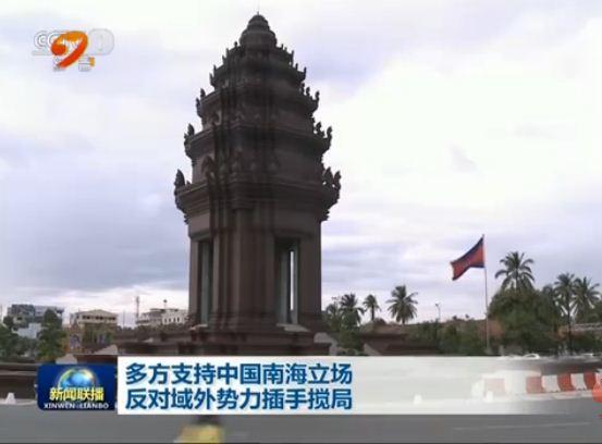 多方支持中国南海立场 反对域外势力插手搅局