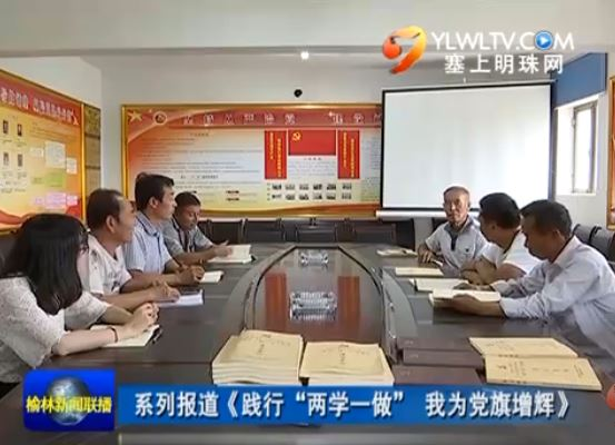 靖边县黄蒿界镇:创新党员管理模式 推进基层党建工作