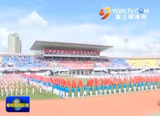 省第十一届中学生运动会在神木县开幕