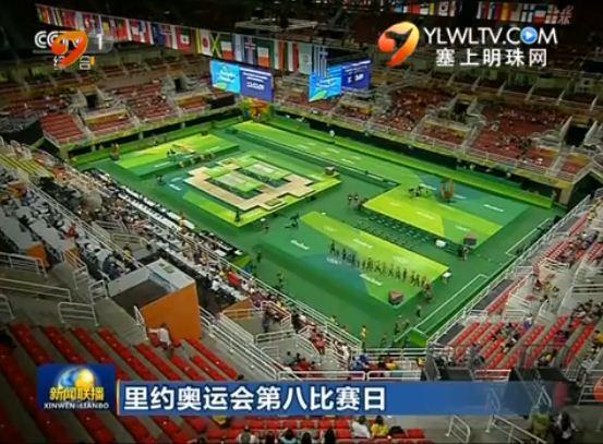 里约奥运会第八比赛日