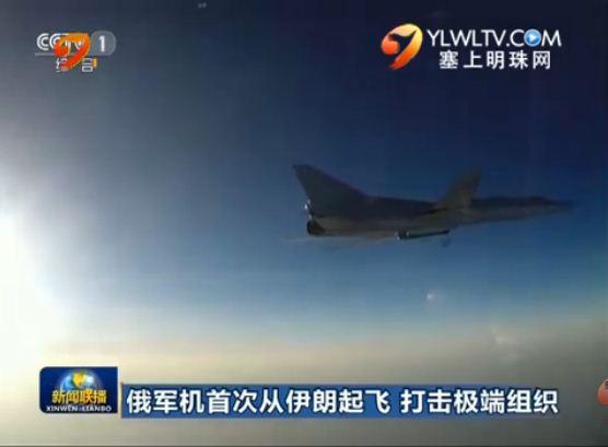 俄军机首次从伊朗起飞 打击极端组织
