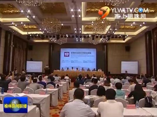 石峁遗址国际学术研讨会在神木举行