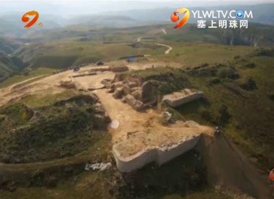 石峁遗址国际学术研讨会 推动石峁遗址的保护和开发