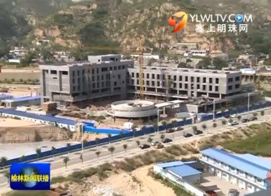 子洲县:坚持项目带动战略 促进县域经济发展