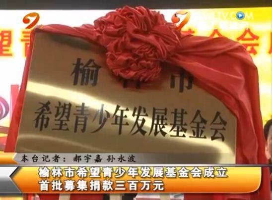 榆林市希望青少年发展基金会成立 首批募集捐款三百万元