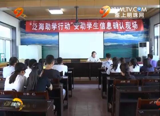 清涧:教育扶贫圆贫困学生大学梦