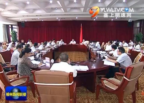 尉俊东主持召开市政府常务会研究出台工业经济转型三年行动计划等文件