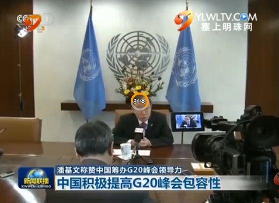潘基文称赞中国筹办G20峰会领导力