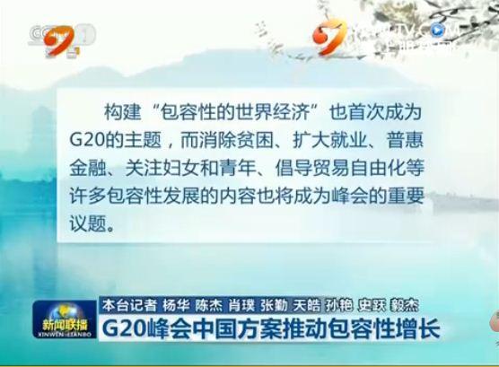 G20峰会中国方案推动包容性增长