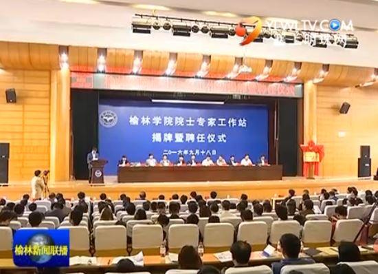 点击观看《省科协批复同意榆林学院院士专家工作站揭牌成立》