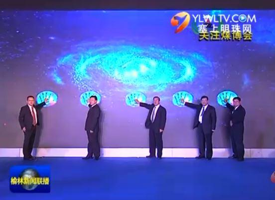 第十一届榆林国际煤炭暨能化装备技术博览会开幕
