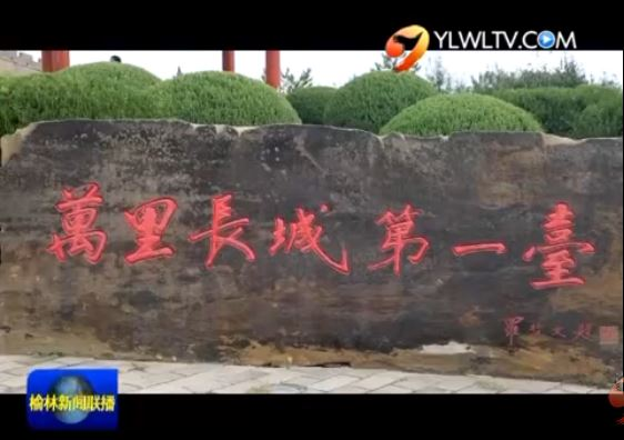 榆林长城沿线旅游系列活动启动
