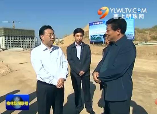 胡志强调研榆林中心城区城市建设项目