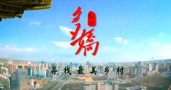 寻找最美乡村 2016-10-01