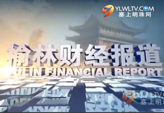 榆林财经报道 2016-10-01