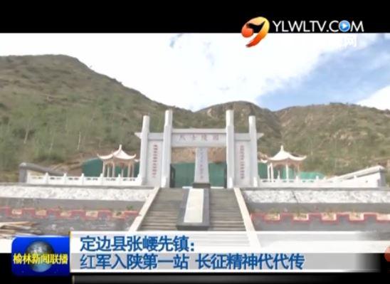 定边县张崾先镇:红军入陕第一站 长征精神代代传