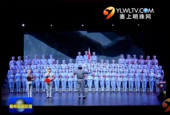 我市举行纪念红军长征胜利80周年长征组歌演唱会