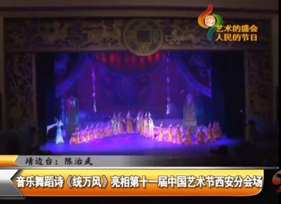 点击观看《音乐舞蹈诗《统万风》亮相第十一届艺术节西安分会场》