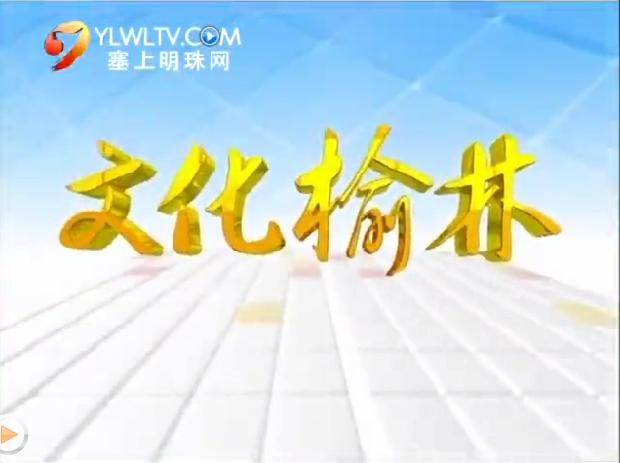 文化榆林 2016-10-26