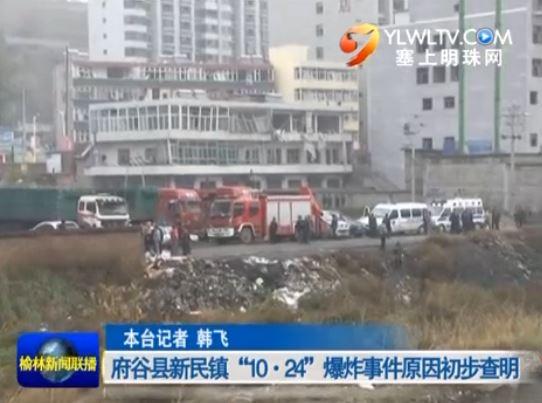 """府谷县新民镇""""10·24""""爆炸事件原因初步查明"""