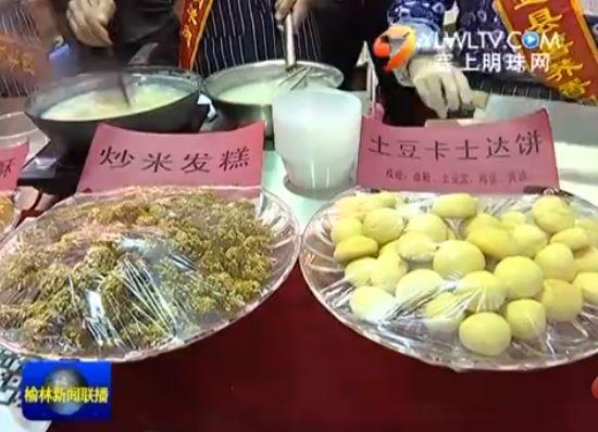 点击观看《第二十三届杨凌农高会:我市马铃薯主食化主题展受关注》