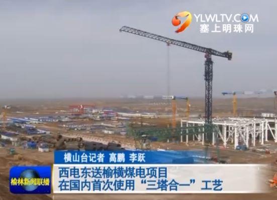 """点击观看《西电东送榆横煤电项目在国内首次使用""""三塔合一""""工艺》"""