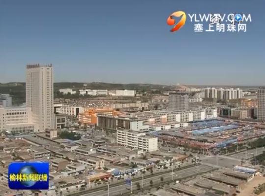 点击观看《榆林城区:加强大气污染治理 持续改善环境质量》