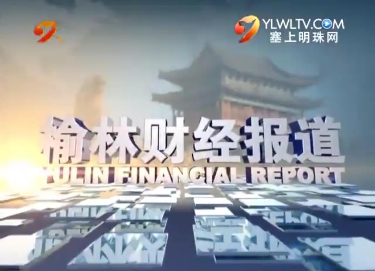 榆林财经报道 2016-11-27
