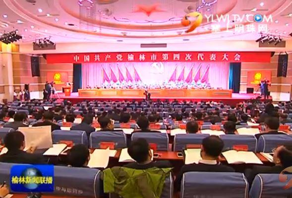 点击观看《中国共产党榆林市第四次代表大会开幕》