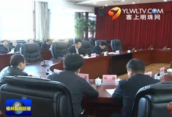 2016陕甘宁蒙晋沿黄地区经济合作洽谈会将于27至28日在榆举行