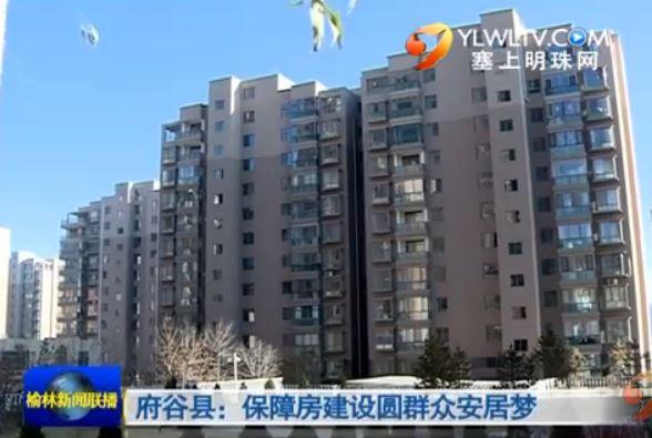府谷县:保障房建设圆群众安居梦