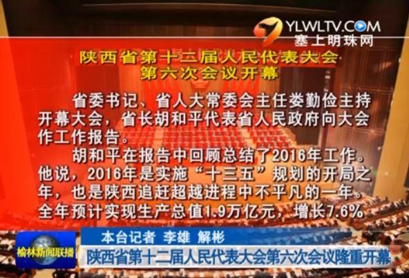 陕西省第十二届人民代表大会第六次会议隆重开幕
