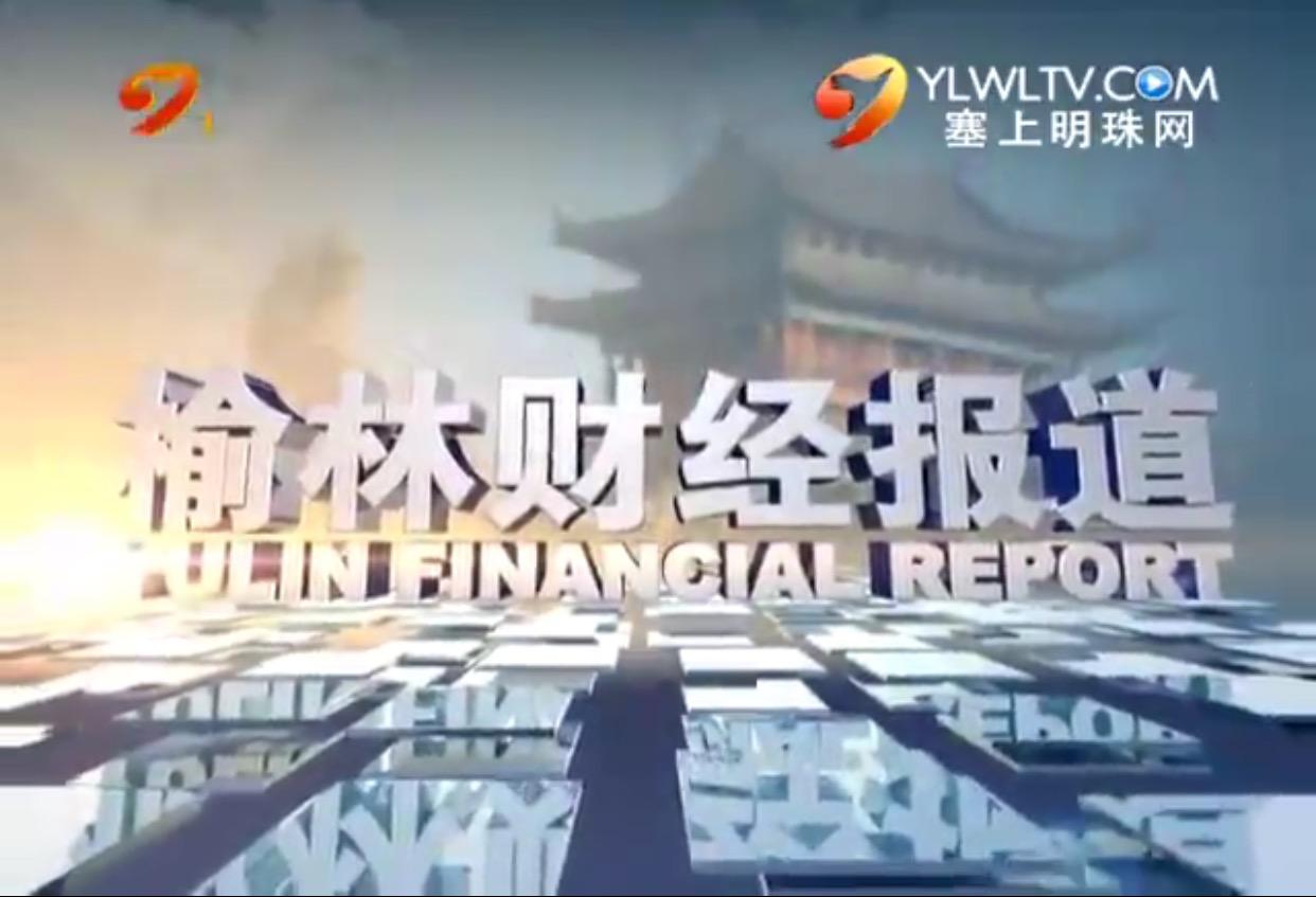 榆林财经报道 2017-01-22