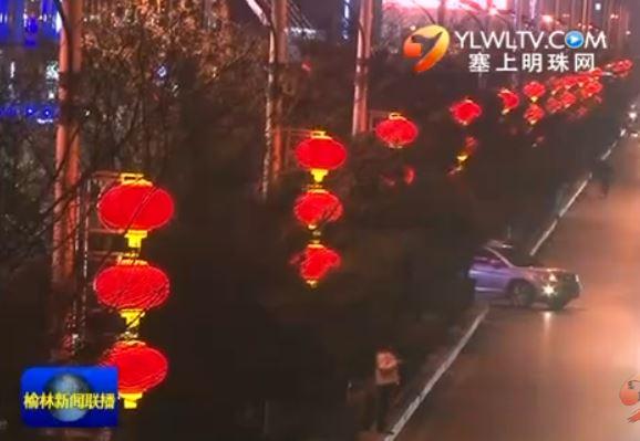 点击观看《榆林城区14条道路张灯结彩喜迎新春》