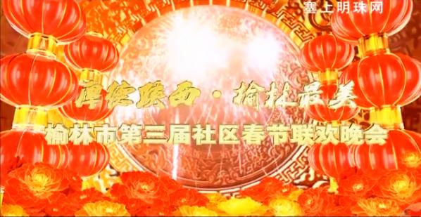 2017榆林社区春晚(上)