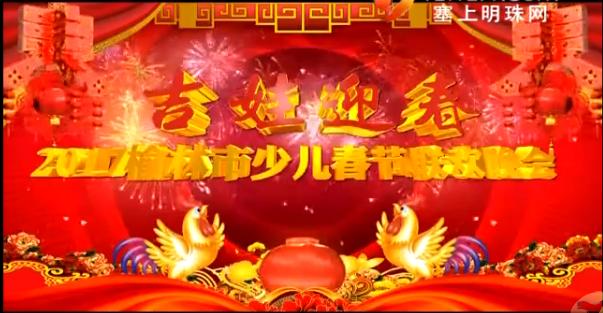 2017年榆林少儿春晚2(上)