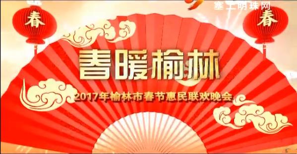 2017榆林春晚(下)