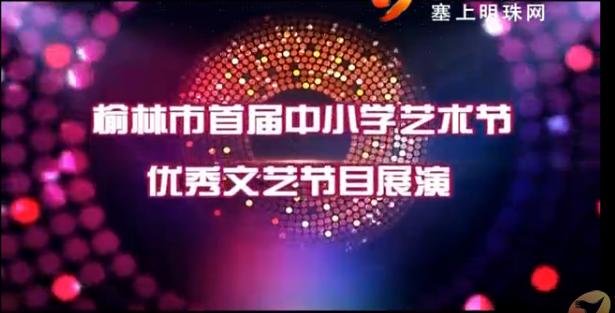 2017榆林教育系统文艺展演(上)