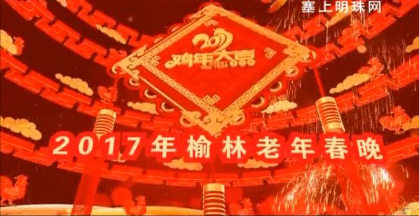 2017年榆林老年春晚(上)
