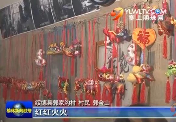 点击观看《【网络媒体走转改】陕北榆林过大年:记录陕北民俗 感受年俗文化》
