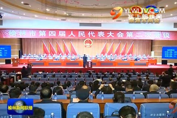 榆林市第四届人民代表大会第二次会议胜利闭幕