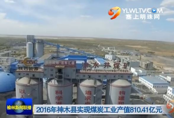 2016年神木县实现煤炭工业产值810.41亿元