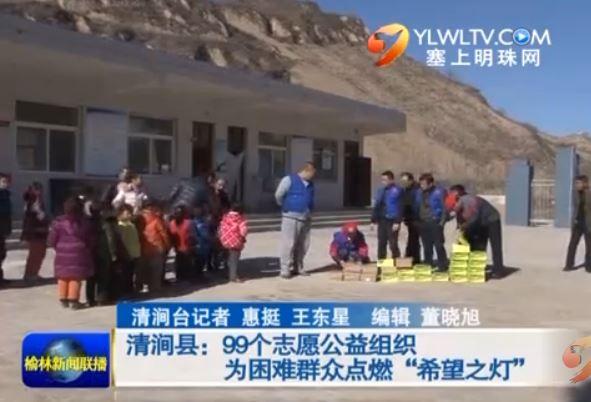 """清涧县:99个志愿公益组织为困难群众点燃""""希望之灯"""""""
