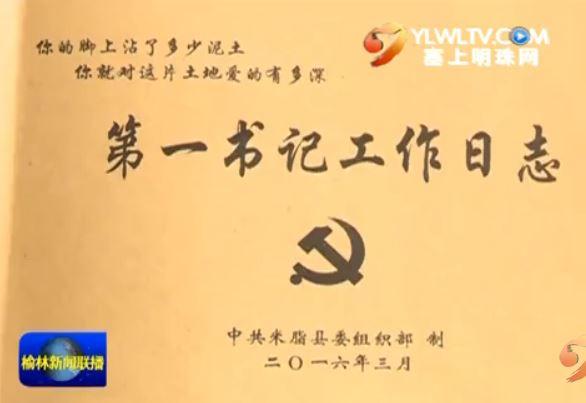 米脂县:第一书记成为脱贫攻坚主力军