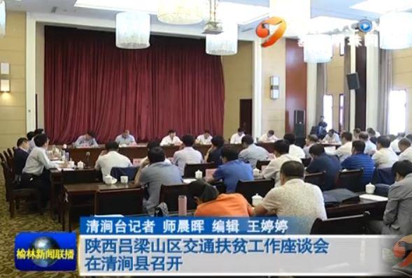 陕西吕梁山区交通扶贫工作座谈会在清涧县召开