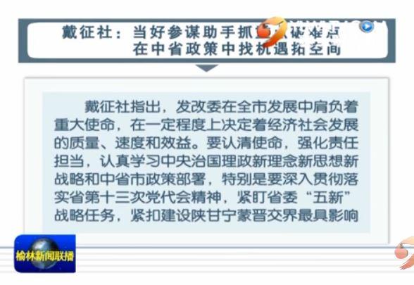 点击观看《戴征社:当好参谋助手抓重点破难点 在中省政策中找机遇拓空间》