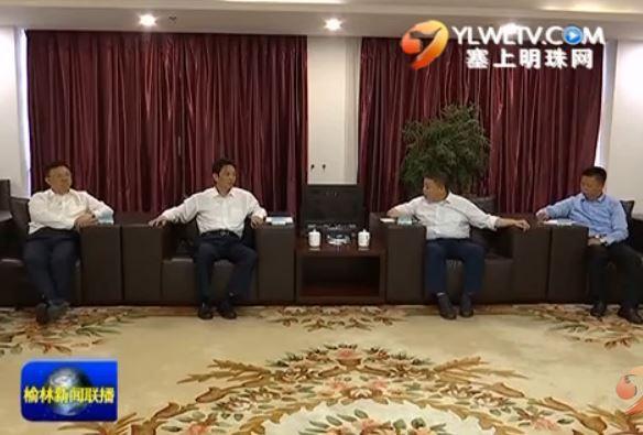 点击观看《戴征社 尉俊东会见陕西地建集团总经理韩霁昌》